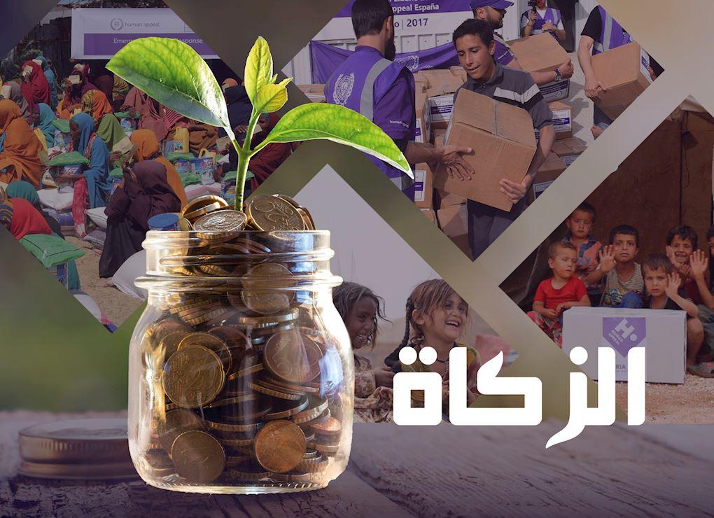 Fondo Zakat Al-Maal